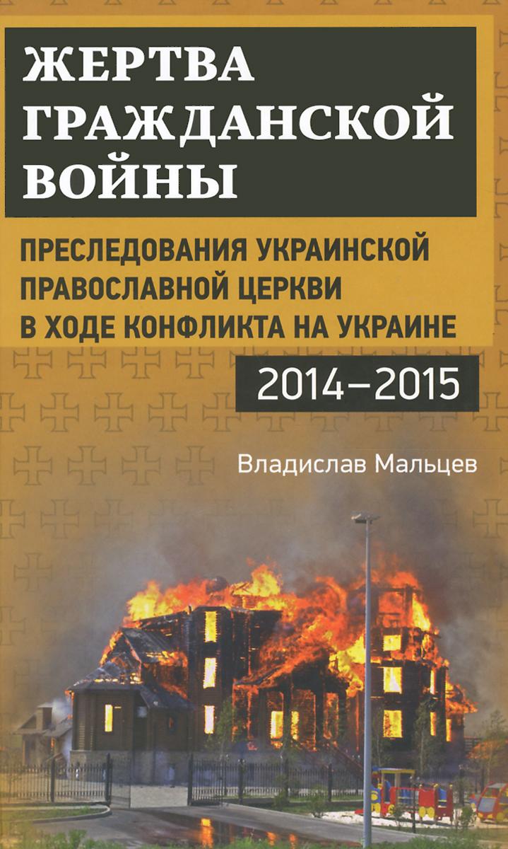 Жертва гражданской войны. Преследования Украинской православной церкви в ходе конфликта на Украине