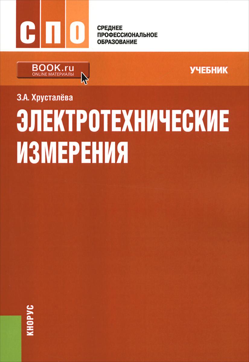 Электротехнические измерения. Учебник