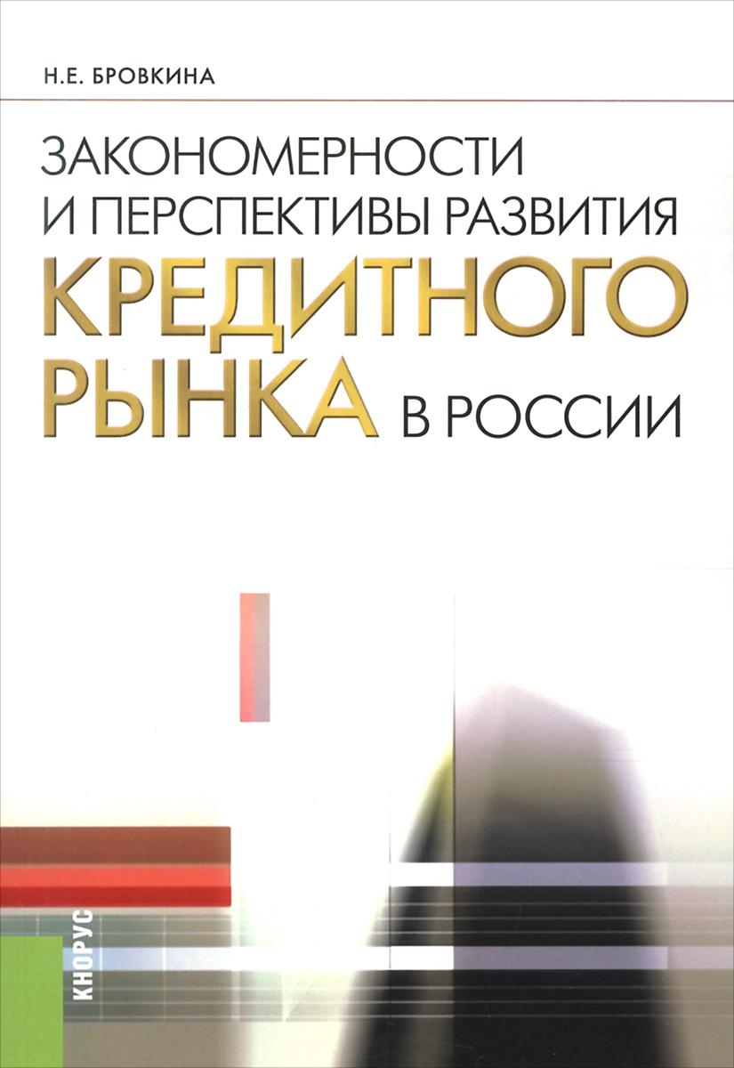 Закономерности и перспективы развития кредитного рынка в России