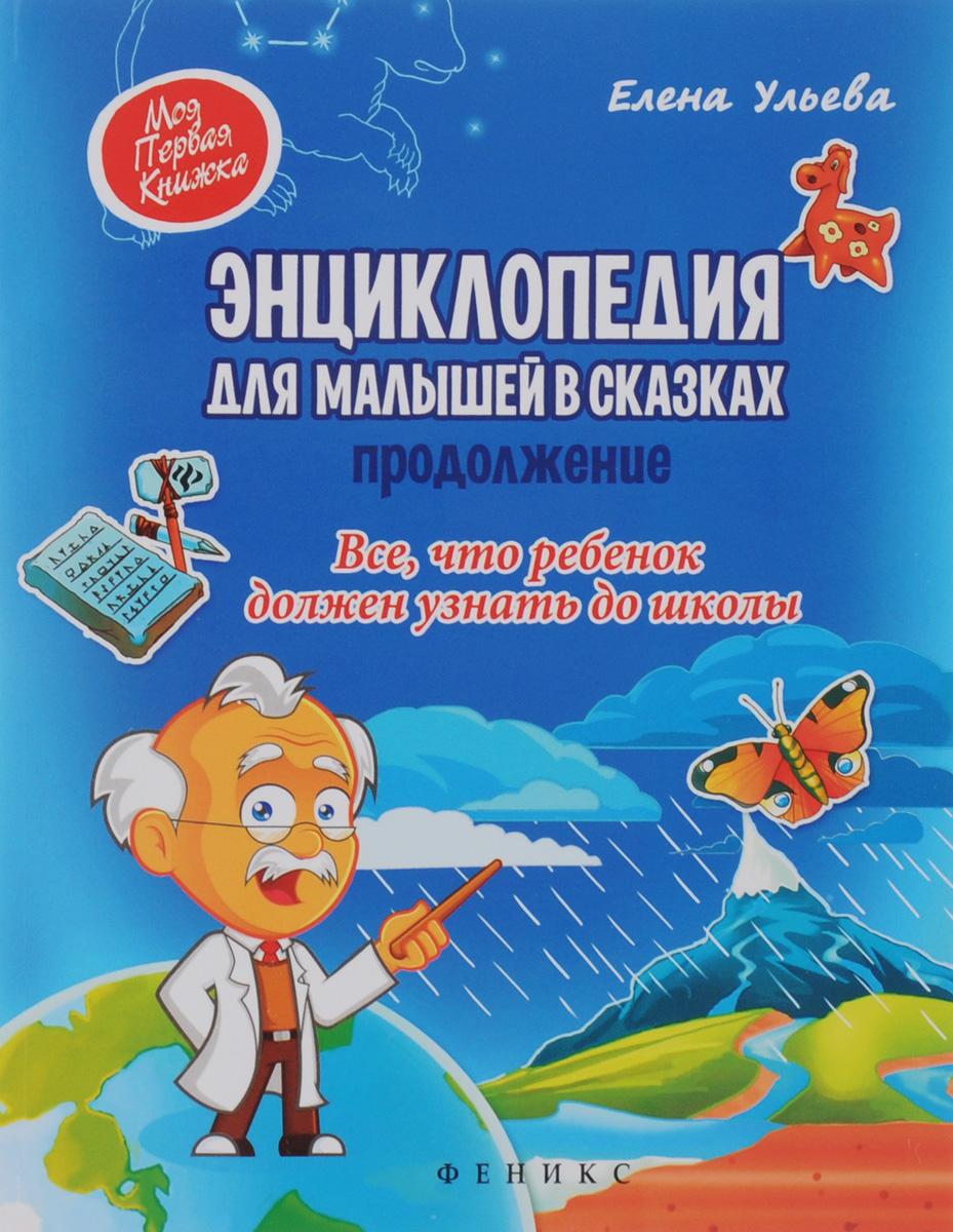 Энциклопедия для малышей в сказках. Продолжение. Все, что ребенок должен узнать до школы
