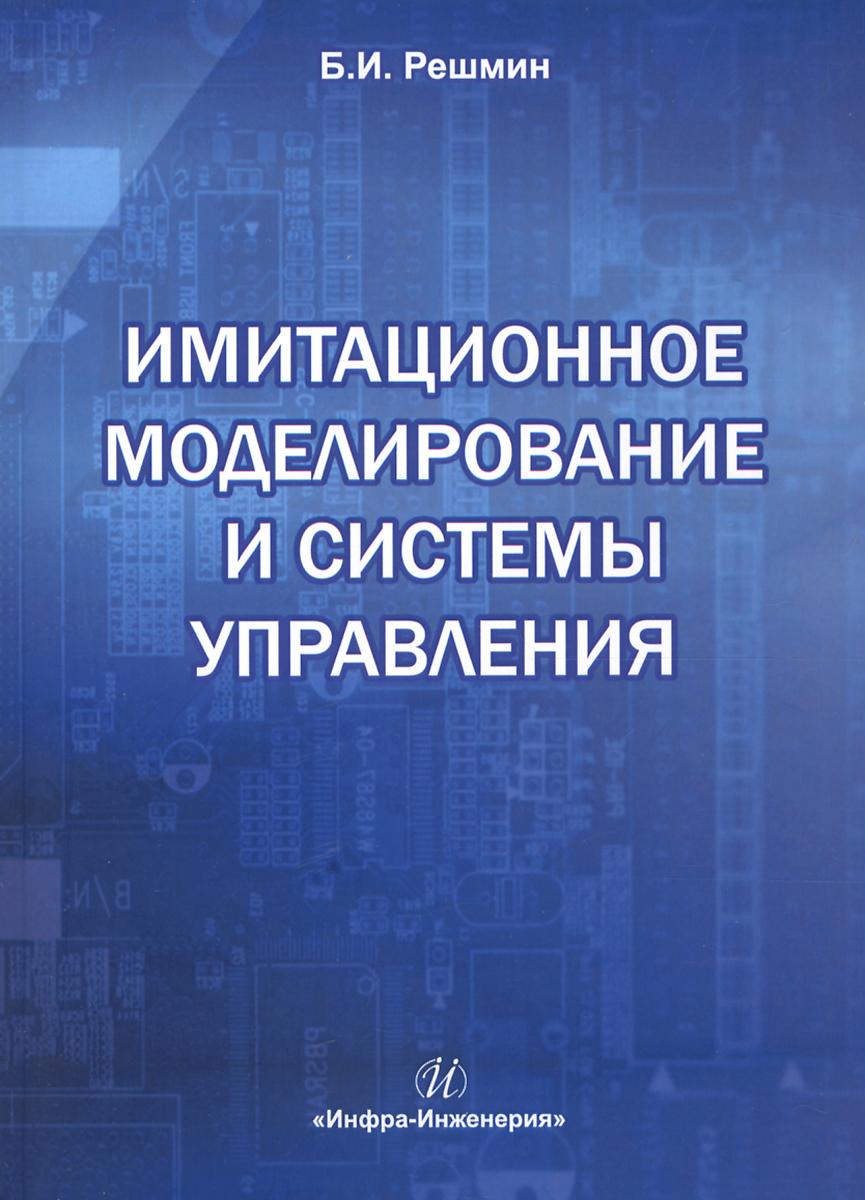 Имитационное моделирование и системы управления. Учебно-практическое пособие
