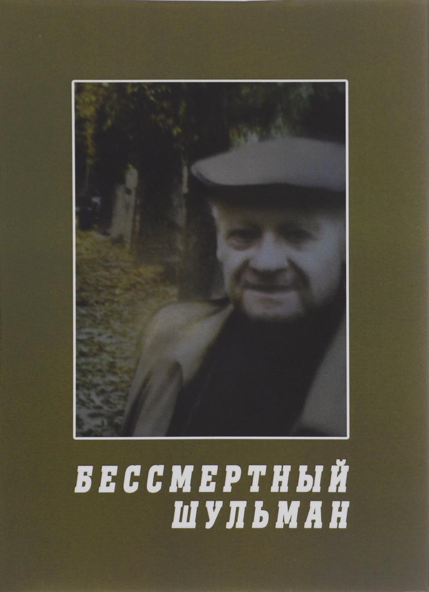 Zakazat.ru: Бессмертный Шульман