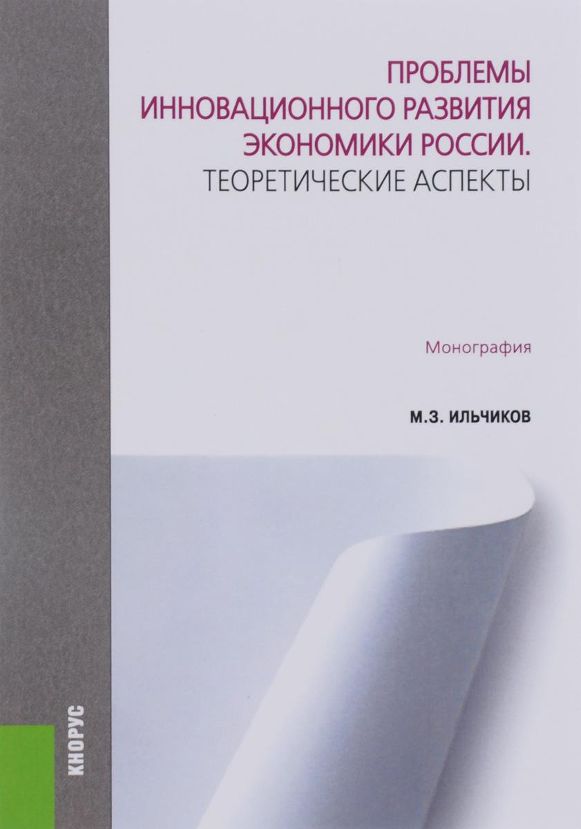 Проблемы инновационного развития экономики России. Теоретические аспекты