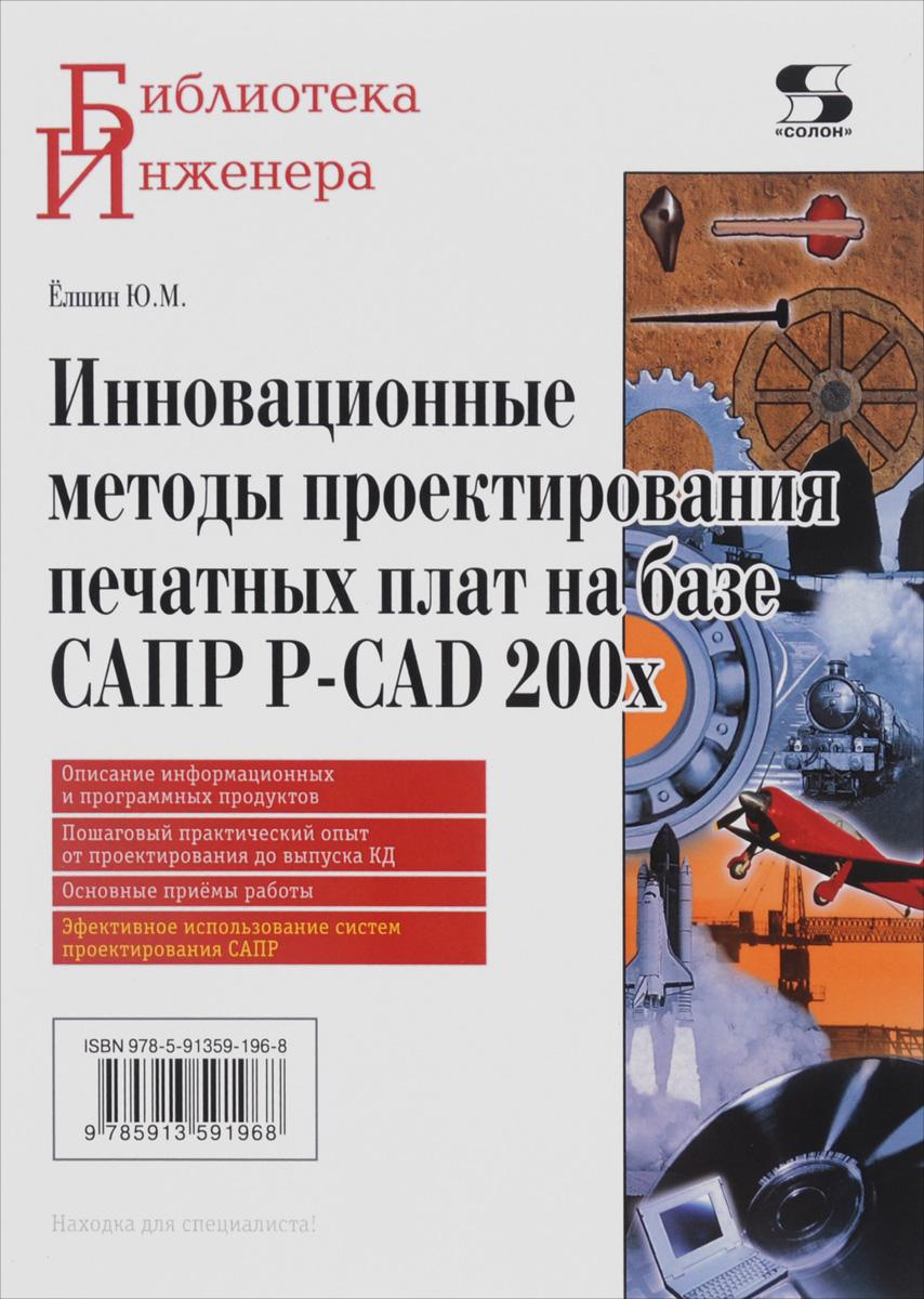 Инновационные методы проектирования печатных плат на базе САПР P-CAD 200x