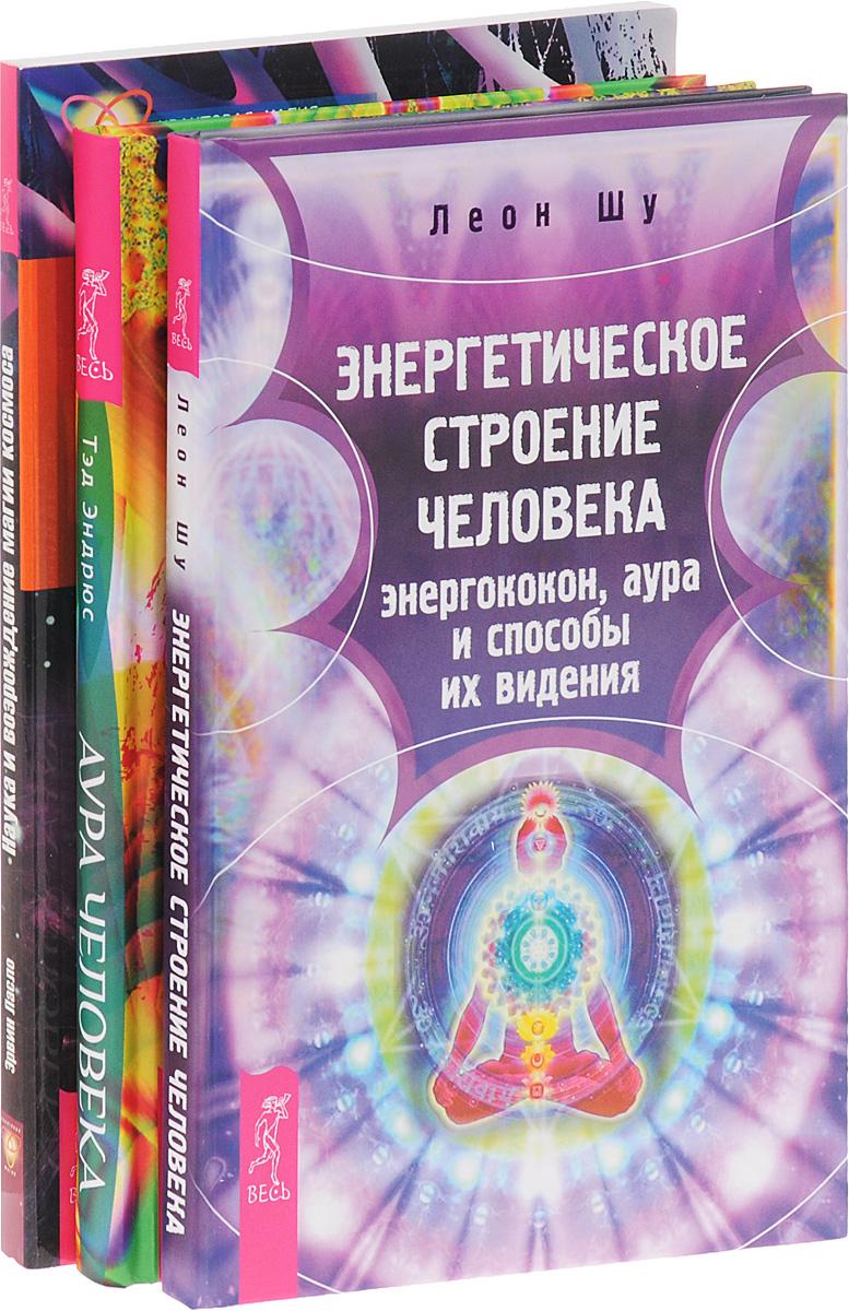 Аура человека. Наука и возрождение магии космоса. Энергетическое строение человека (комплект из 3 книг)