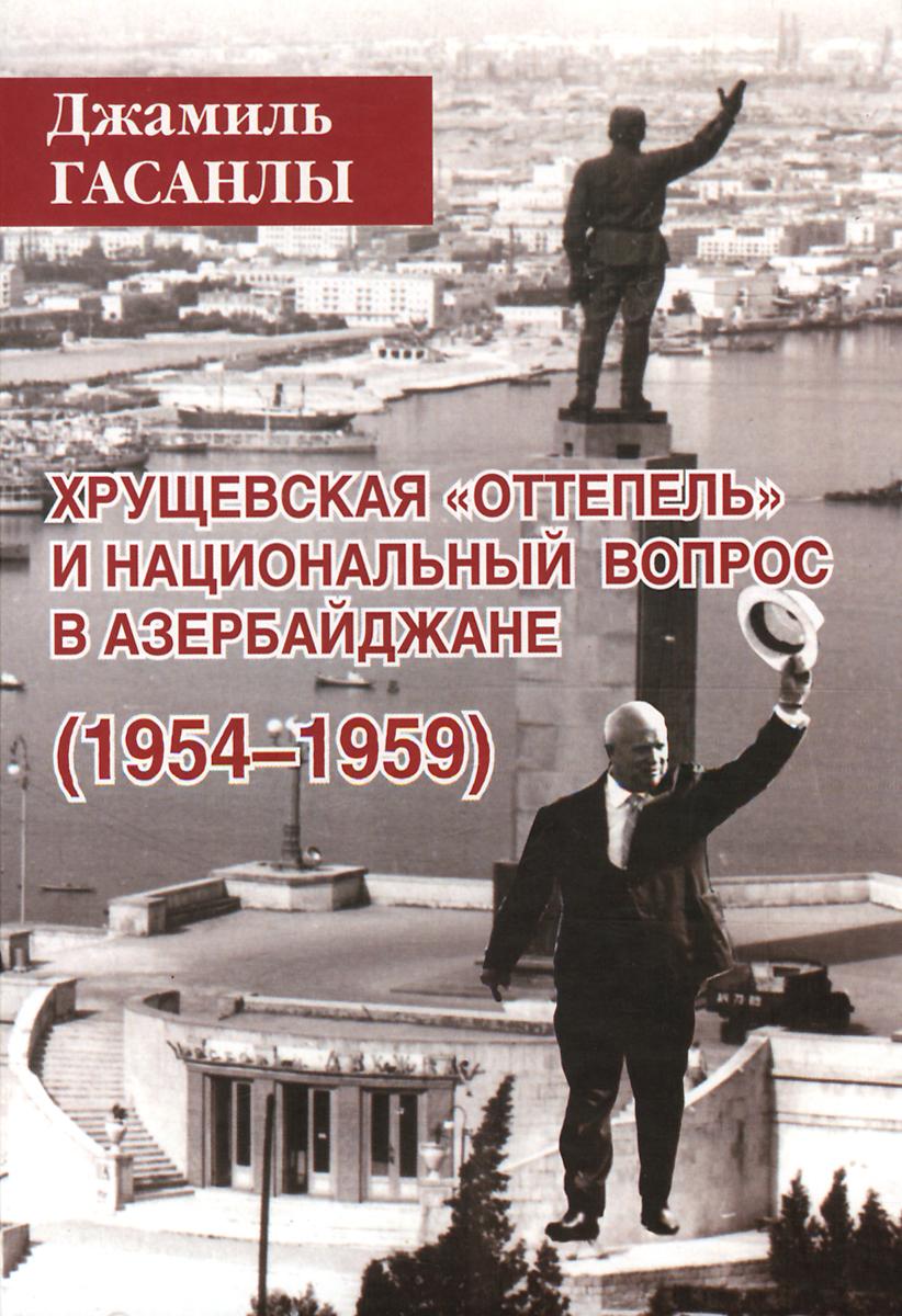 """Хрущевская """"оттепель"""" и национальный вопрос в Азербайджане. 1954-1959"""