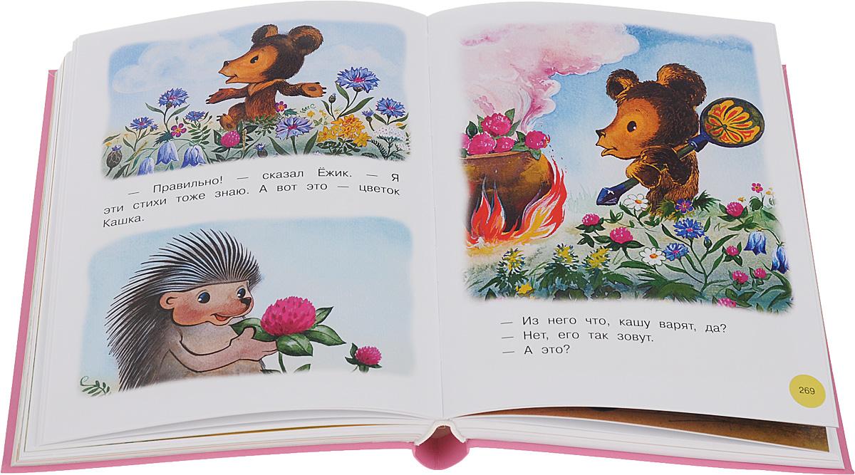Все самые маленькие сказки для детей