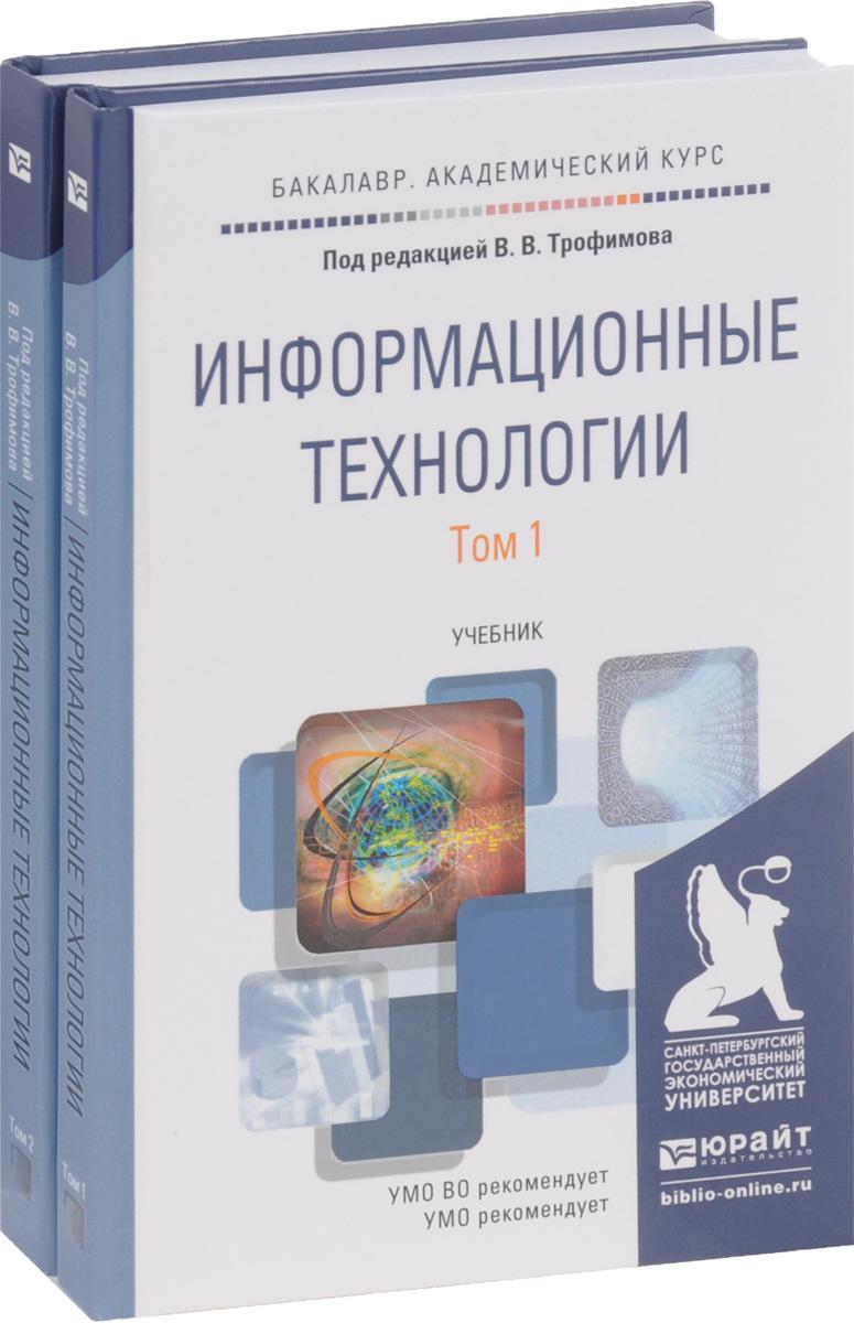 Информационные технологии. Учебник. В 2 томах. Том 1-2 (комплект из 2 книг)