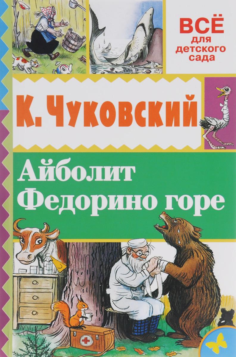 Айболит. Федорино горе12296407Корней Иванович Чуковский - литературный критик, журналист, переводчик, известнейший детский поэт и основоположник детской литературы в нашей стране. Но прежде всего он - отец четверых детей. Именно благодаря им К.Чуковский начал сочинять замечательные детские стихи. Это занятие постепенно переросло в серьёзную работу поэта, в процессе которой были созданы известные многим ребятам загадки, стихи, песенки и, кончено, сказки в стихах. В эту книгу вошли два произведения Айболит и Федорино горе. Для средней группы детского сада. Для воспитателей, руководителей детского чтения и родителей.