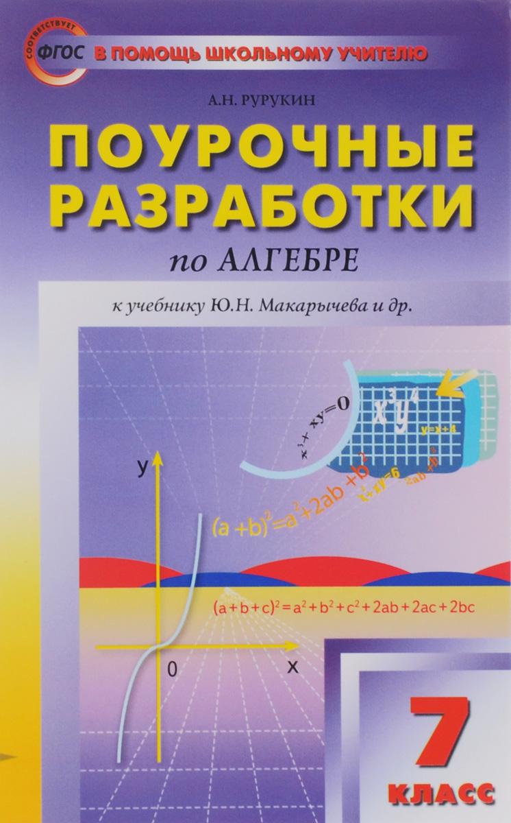 Алгебра. 7 класс. Поурочные разработки к учебнику Ю. Н. Макарычева и др.