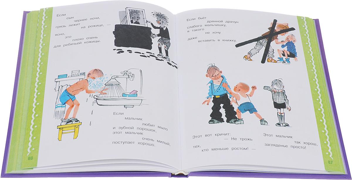 Читаем с малышом. От 4 до 5. Вот какой рассеянный