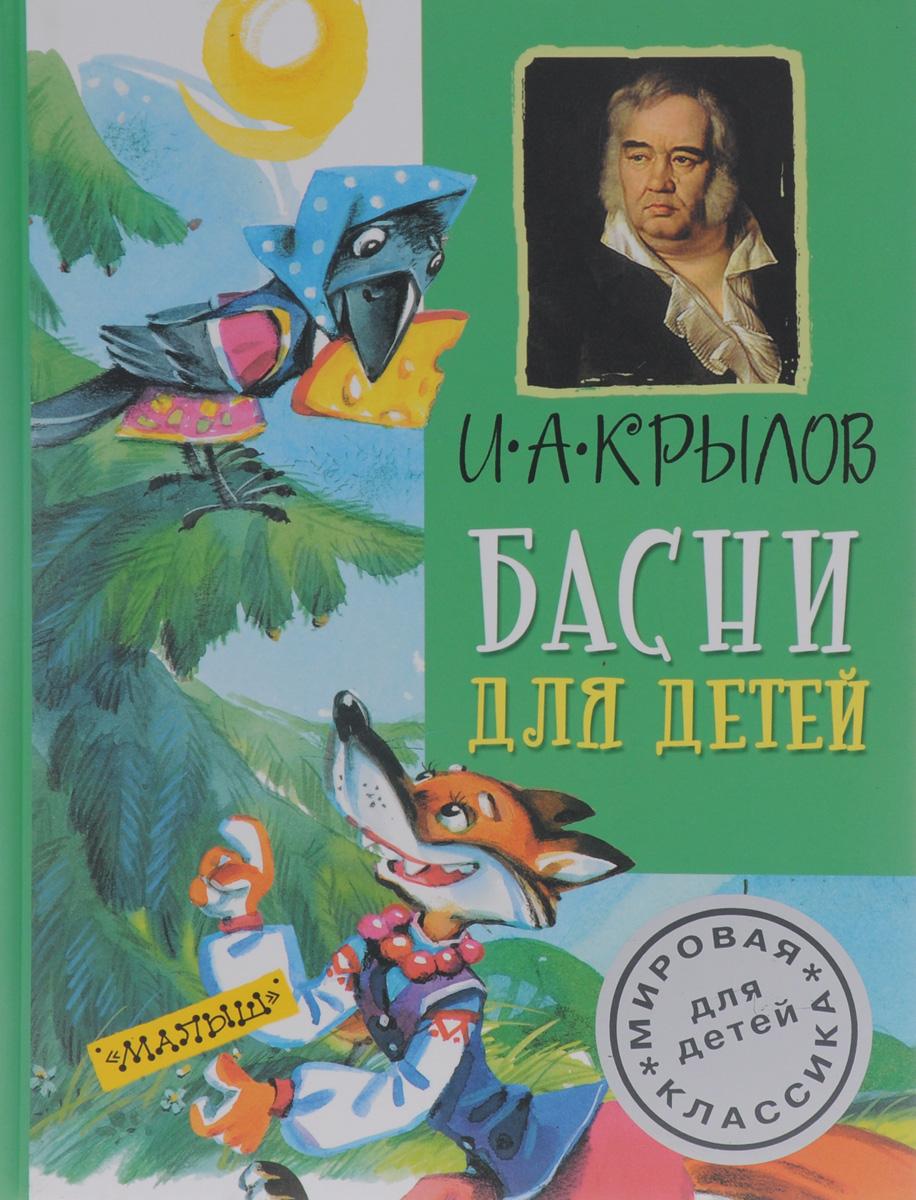 И. А. Крылов. Басни для детей