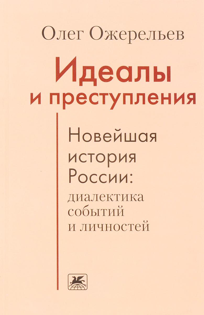 Идеалы и преступления. Новейшая история России. Диалектика событий и личностей ( 978-5-280-03757-1 )