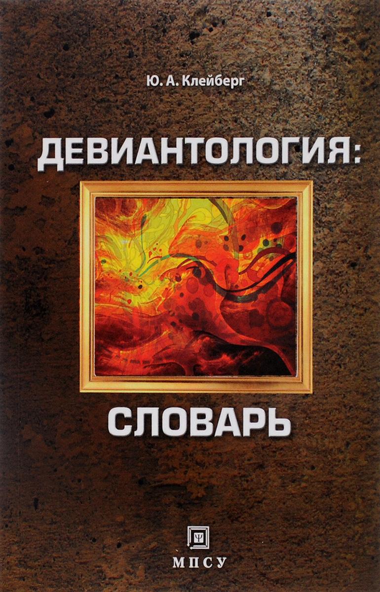 Девиантология. Словарь
