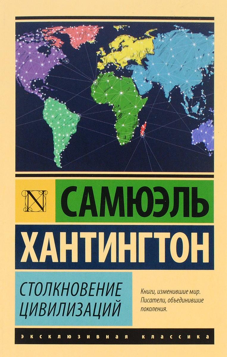 Столкновение цивилизаций ( 978-5-17-096332-4 )