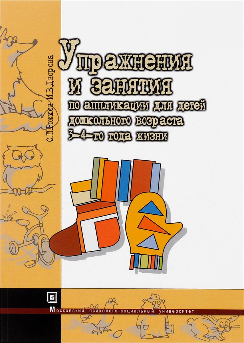 Упражнения и занятия по аппликации для детей 3-4 года жизни. Учебное пособие