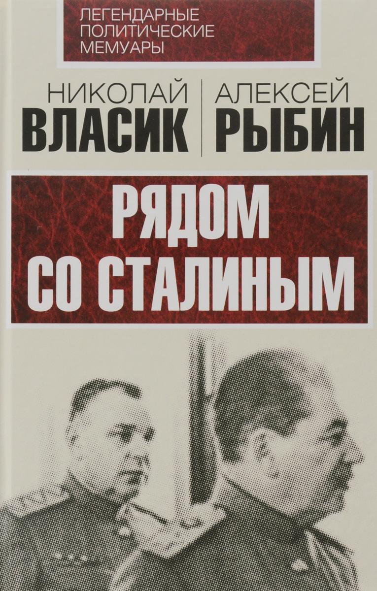Рядом со Сталиным