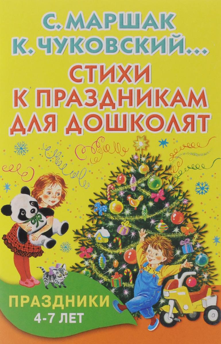 Стихи к праздникам для дошколят. 4-7 лет