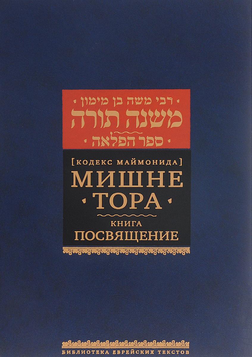 """Мишне Тора (Кодекс Маймонида). Книга """"Посвящение"""""""