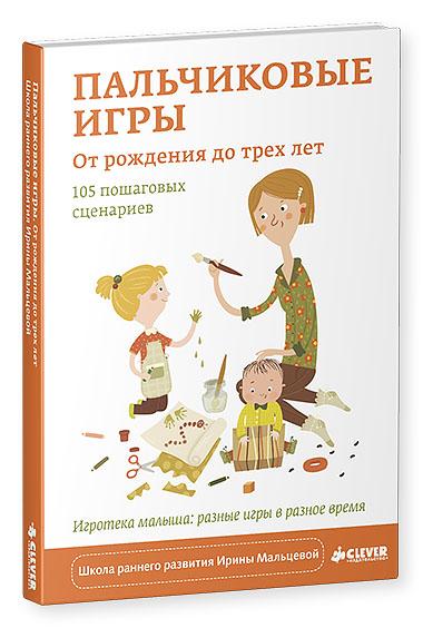 Пальчиковые игры. От рождения до трех лет. 105 пошаговых сценариев