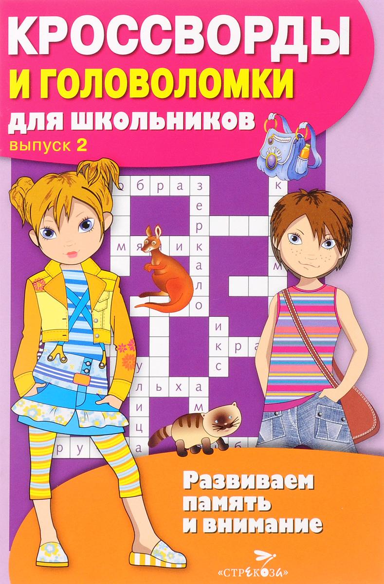 Кроссворды и головоломки для школьников. Выпуск 2 ( 978-5-479-01334-8 )