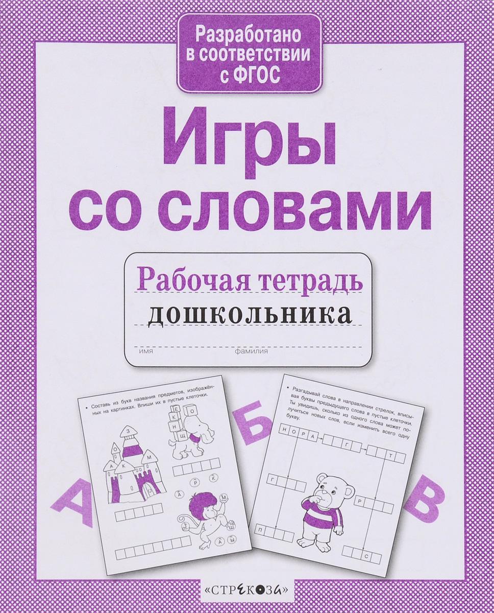 Игры со словами. Рабочая тетрадь ( 978-5-9951-1878-7 )