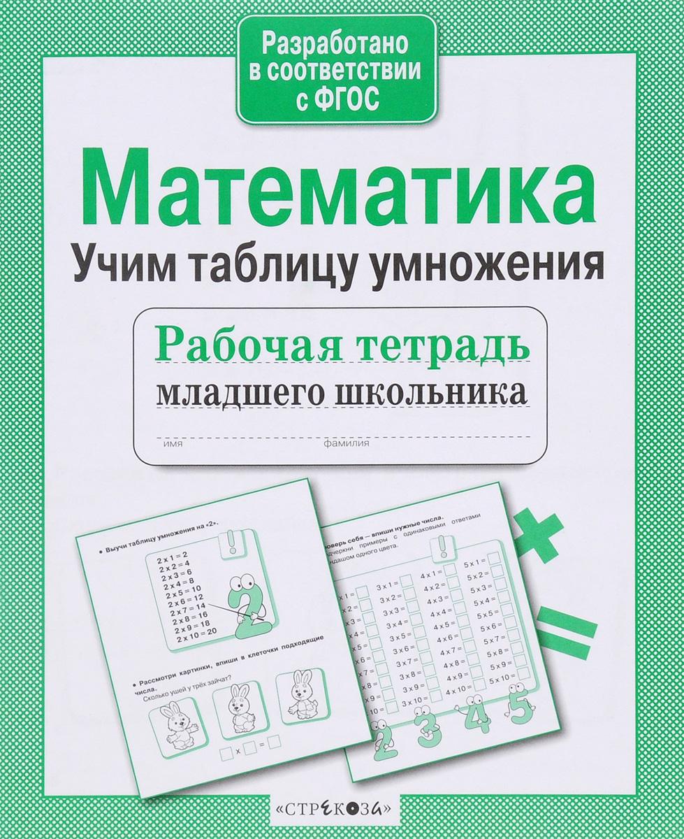 Математика. Учим таблицу умножения. Рабочая тетрадь ( 978-5-9951-1123-8 )