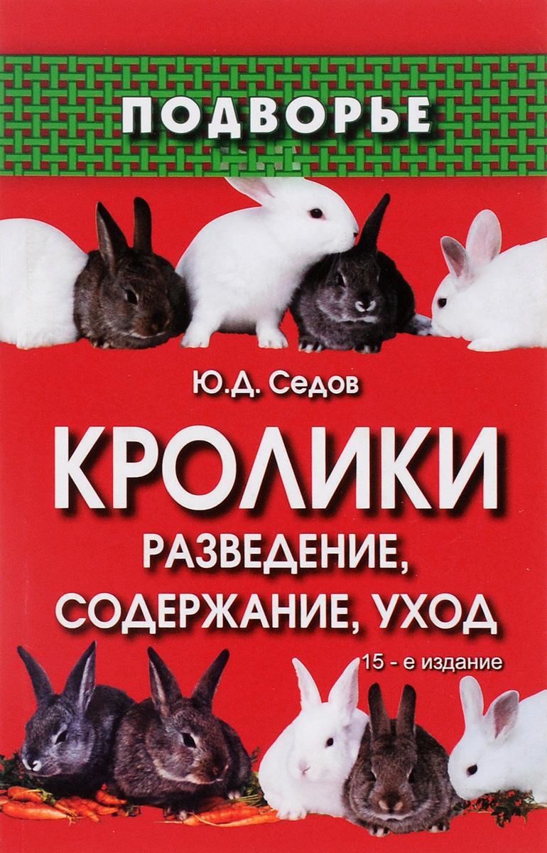 Кролики. Разведение, содержание, уход ( 978-5-222-27035-6 )