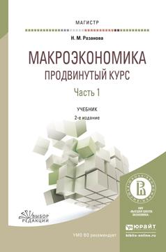 Макроэкономика. Продвинутый курс. Учебник. В 2 часть. Часть 1