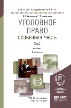 Уголовное право. Особенная часть. Учебник. В 2 томах. Том 2