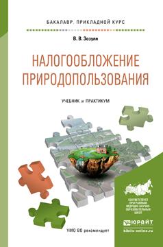 Налогообложение природопользования. Учебник и практикум