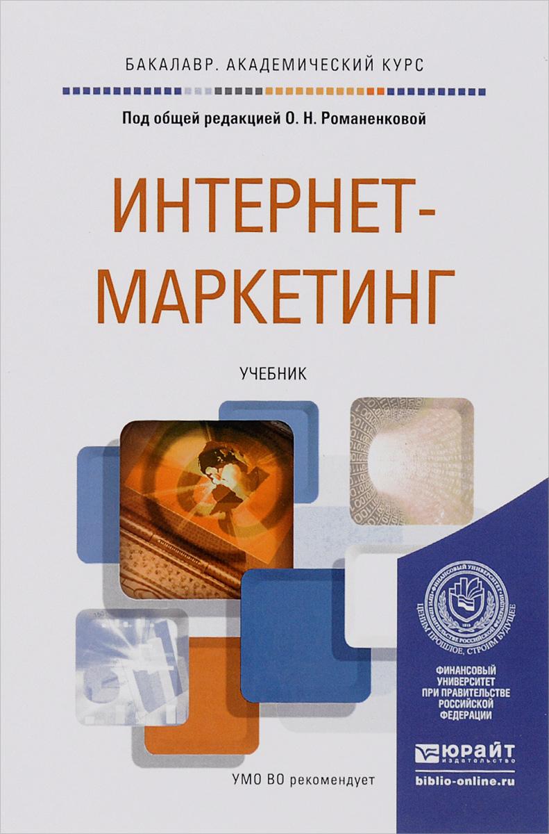 Интернет-маркетинг. Учебник