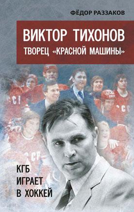 Виктор Тихонов творец