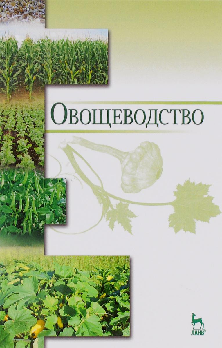 Овощеводство. Учебное пособие