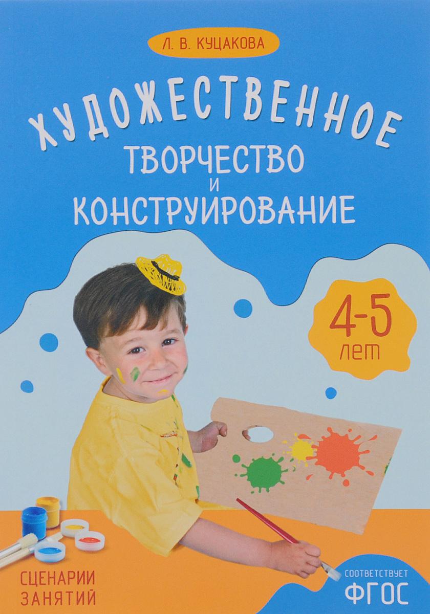 Художественное творчество и конструирование. Сценарии занятий с детьми 4-5 лет