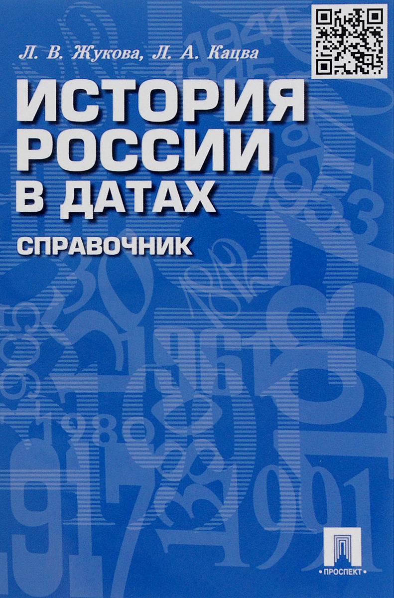 История России в датах