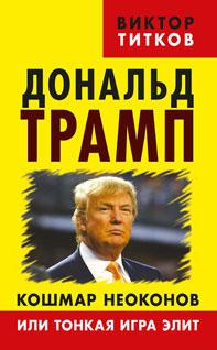 Дональд Трамп. Кошмар неоконов или тонкая игра элит