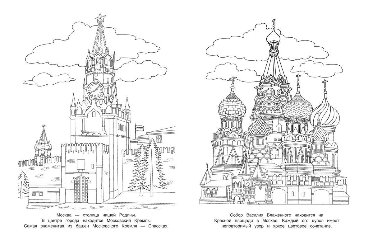 Россия. Большая книга раскрасок