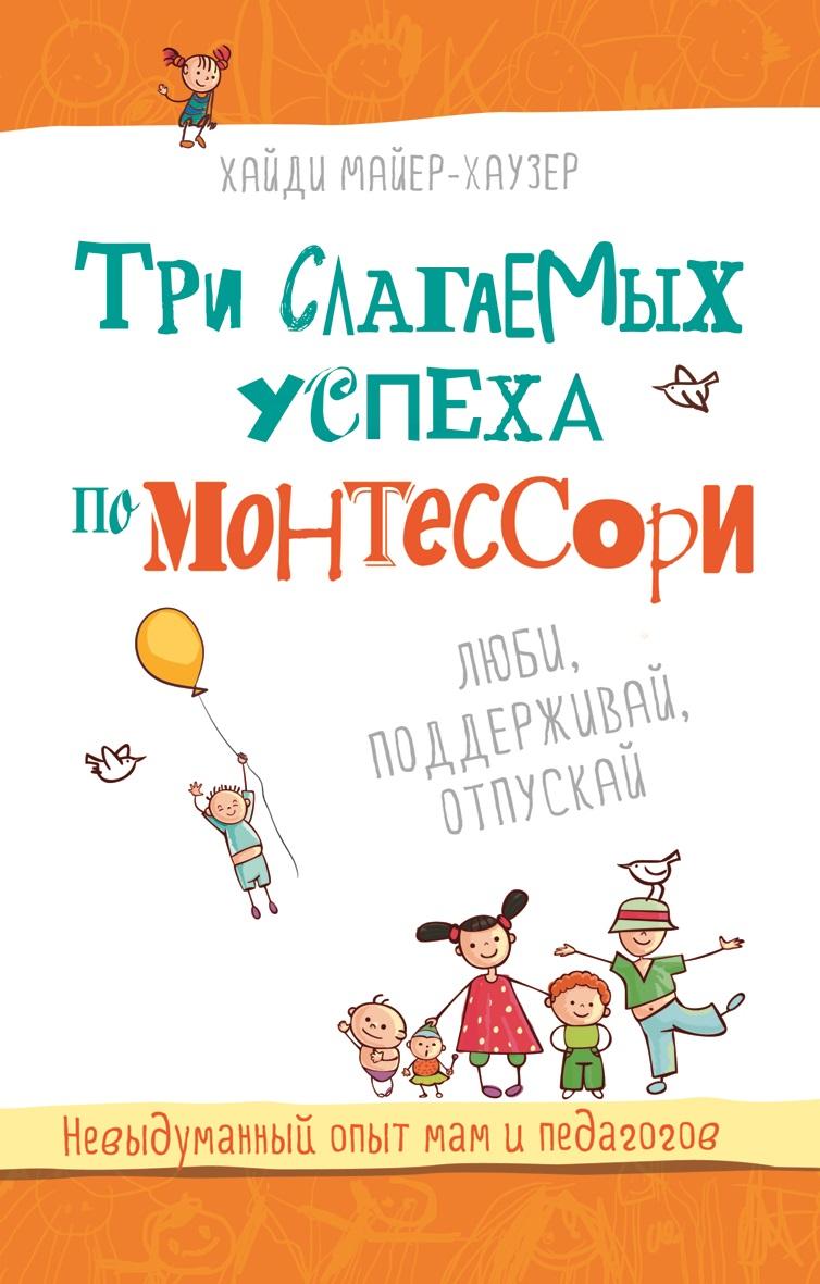 Три слагаемых успеха по Монтессори. Люби, поддерживай, отпускай12296407Любить ребенка, при необходимости вмешаться, но не поддаваться только своим желаниям, установить здоровые границы - все это дисциплинирует как родителя, так и ребенка. Книга предназначена для всех родителей, которые контролируют и властвуют над ребенком. Книга, по большей части, ориентирована на детей до 8 лет, но многие советы можно использовать и далее за пределами указанного возраста. На основе многочисленных примеров и диалогов между родителями и детьми автор показывает, как исчезновение ненужного вмешательства, отказ от лимитов и ограничений и предоставление ребенку самостоятельной ответственности за свои действия и поступки, только укрепит вашу любовь, а также сделает вашего ребенка сильнее и счастливее.