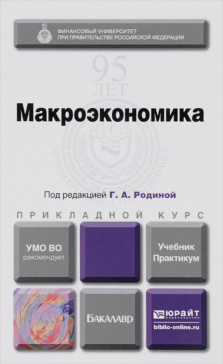 Макроэкономика. Учебник и практикум