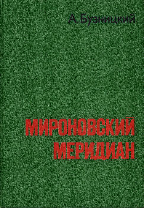 Мироновский меридиан