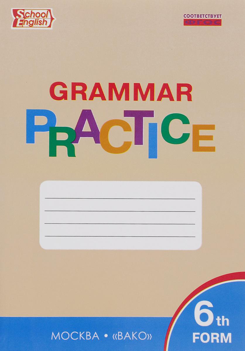 Английский язык. 6 класс. Грамматический тренажер