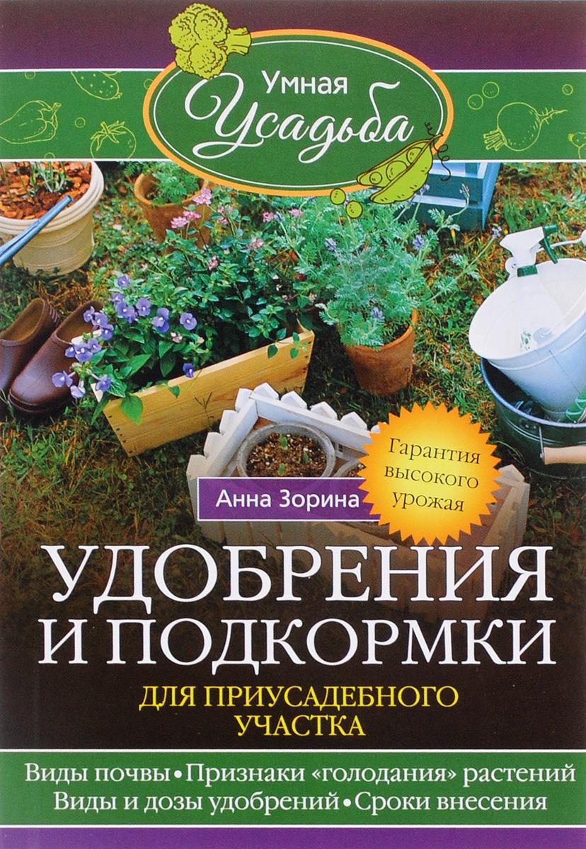 Удобрения и подкормка для приусадебного участка. Гарантия высокого урожая