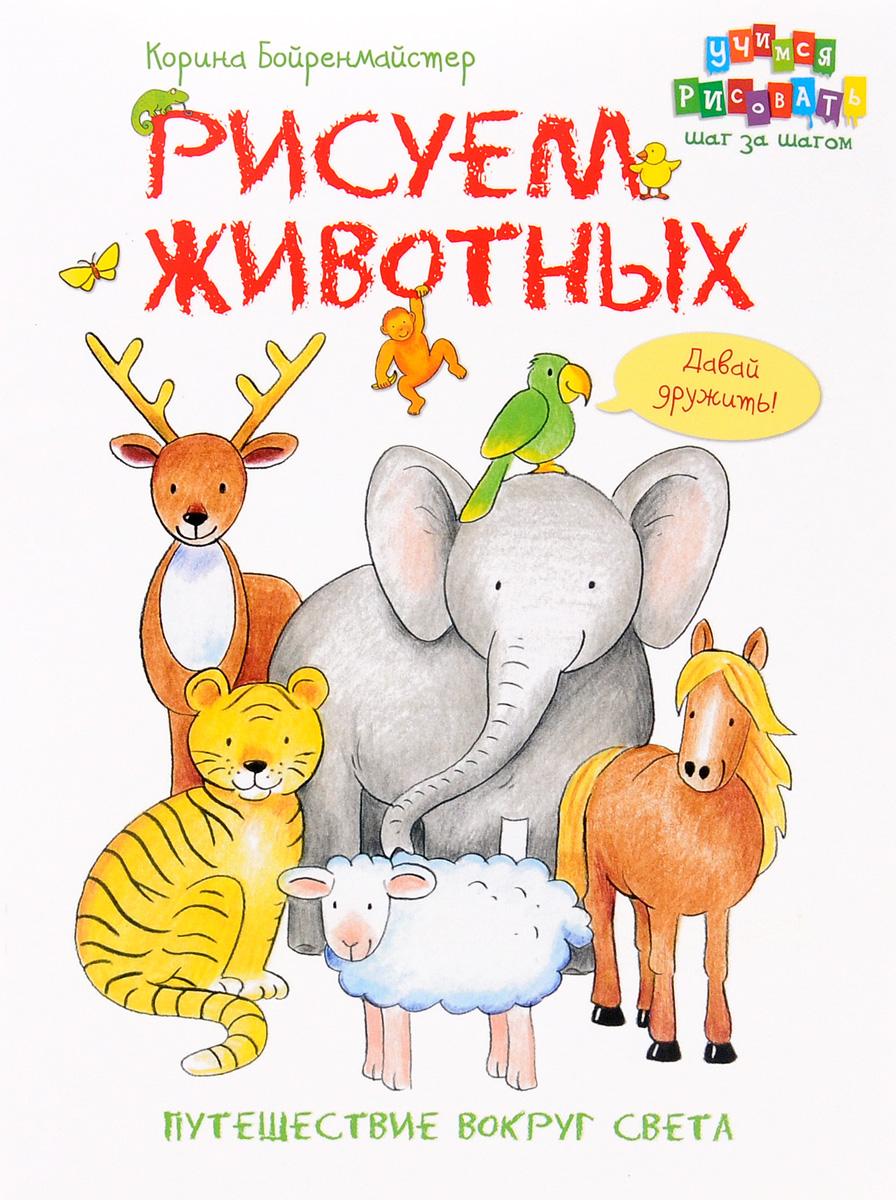 Рисуем животных. Путешествие вокруг света