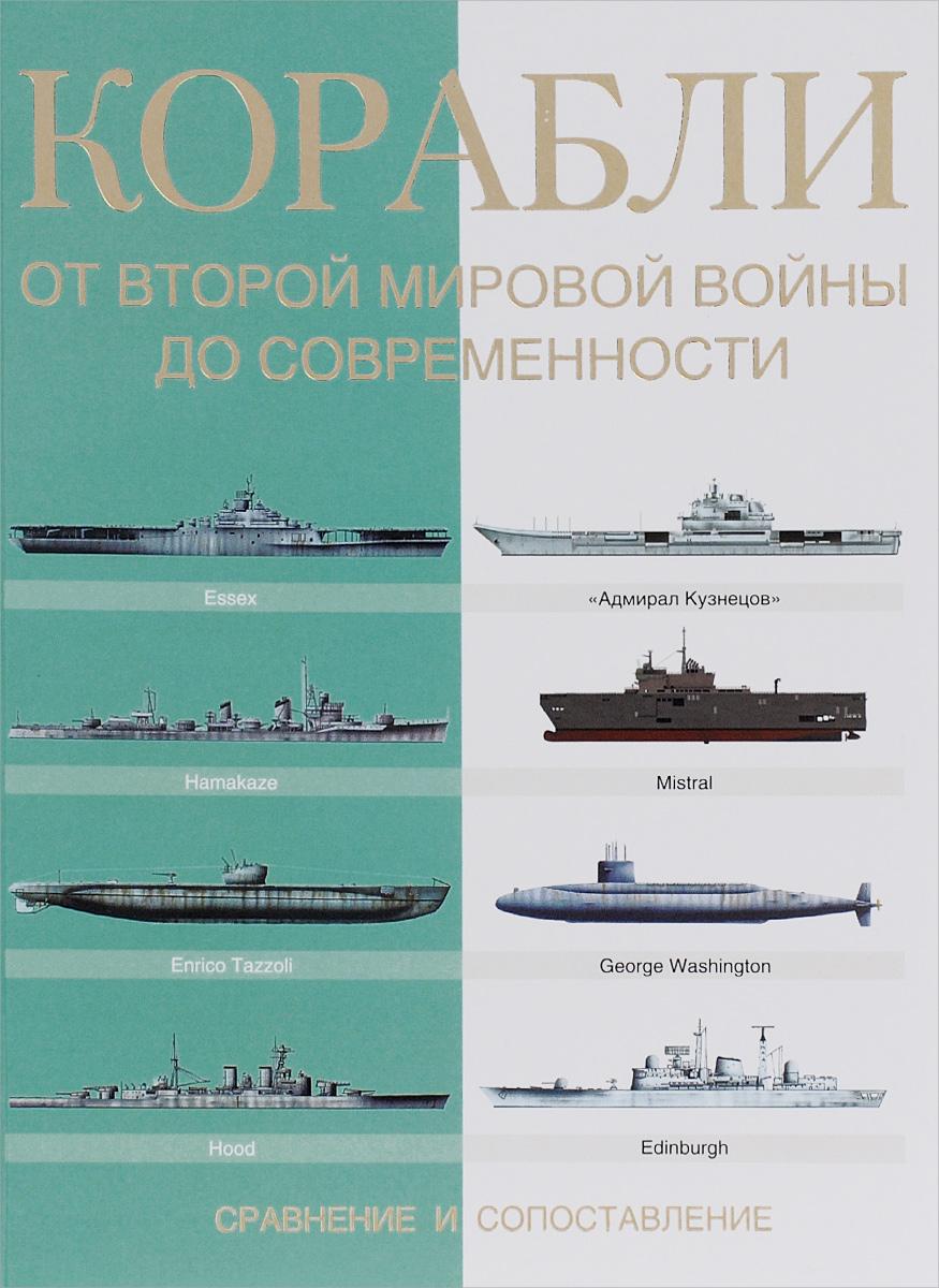 Корабли от Второй мировой войны до современности. Сравнение и сопоставление