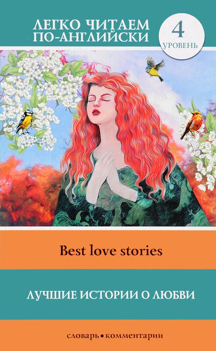 Best Love Stories / Лучшие истории о любви. Уровень 4 ( 978-5-17-095369-1 )