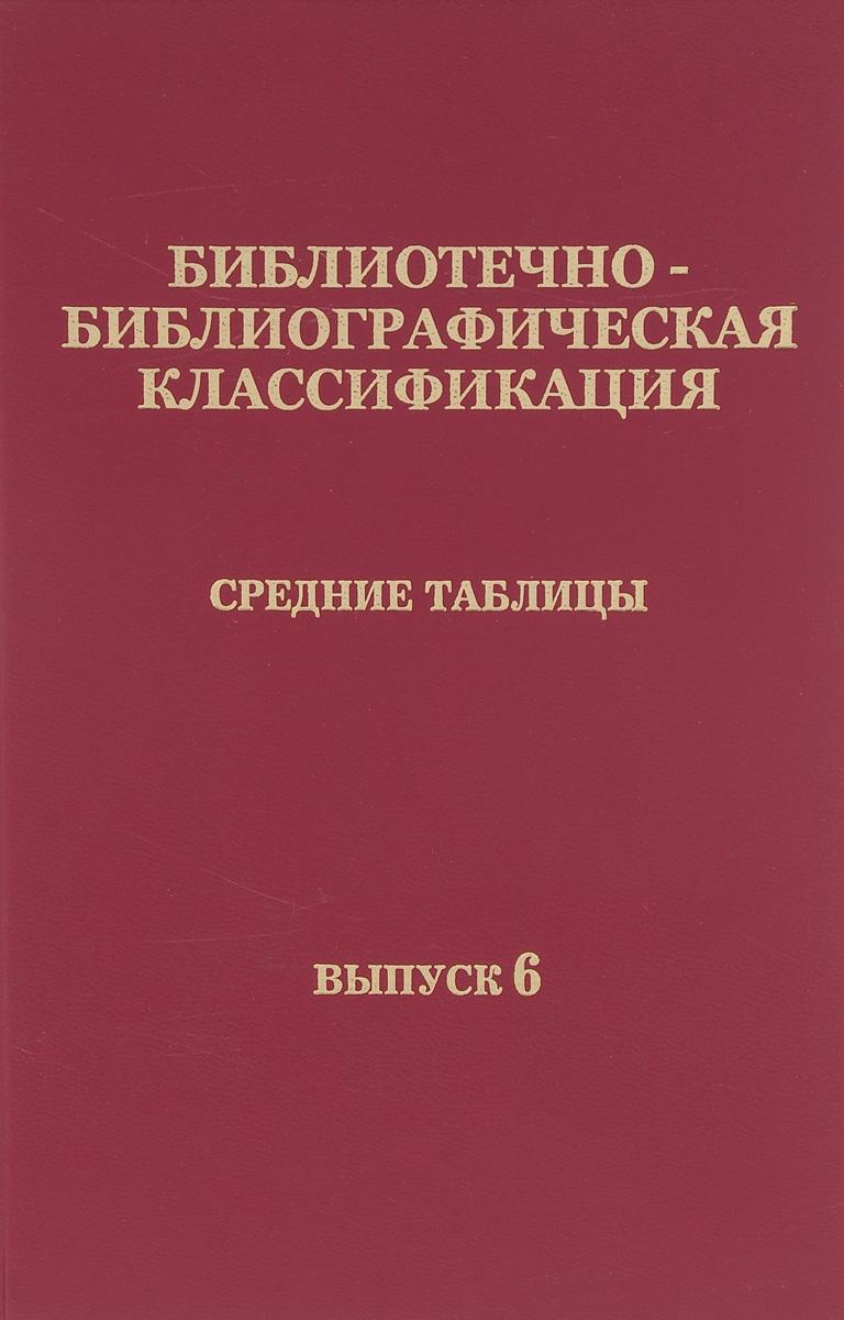 Библиотечно-библиографическая классификация. Средние таблицы. Выпуск 6. 3 Ж/О Техника. Технические науки