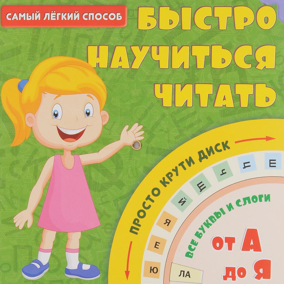 Самый легкий способ быстро научиться читать12296407Эта книга-тренажёр - оригинальный способ научить ребёнка читать. В ней воплощён принцип от буквы к слогу, от слога к слову. Необычная форма - крутящиеся диски с окошечками - и игровая подача материала надолго привлекут внимание малыша. Языковая игра, предлагаемая на последнем диске, расширит словарный запас малыша и привьёт интерес к русскому языку, покажет богатство его лексики.