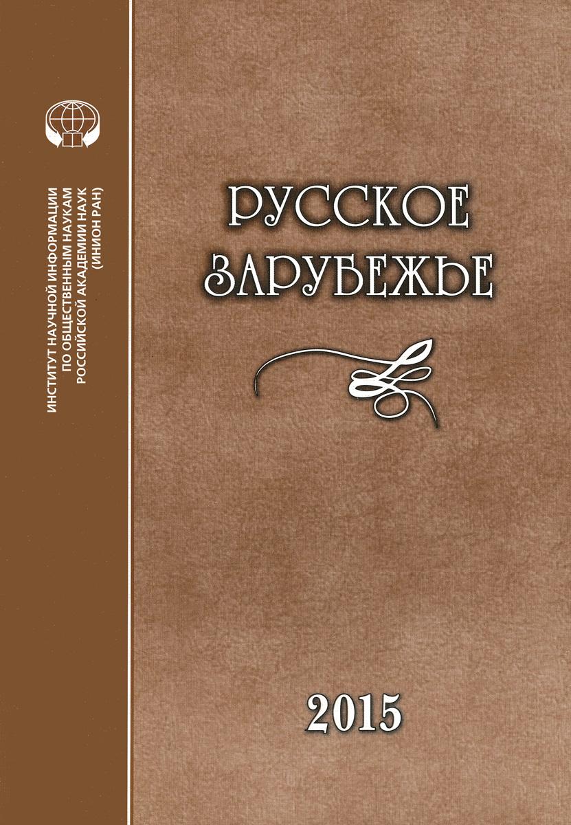Русское зарубежье. История и современность. Выпуск 4