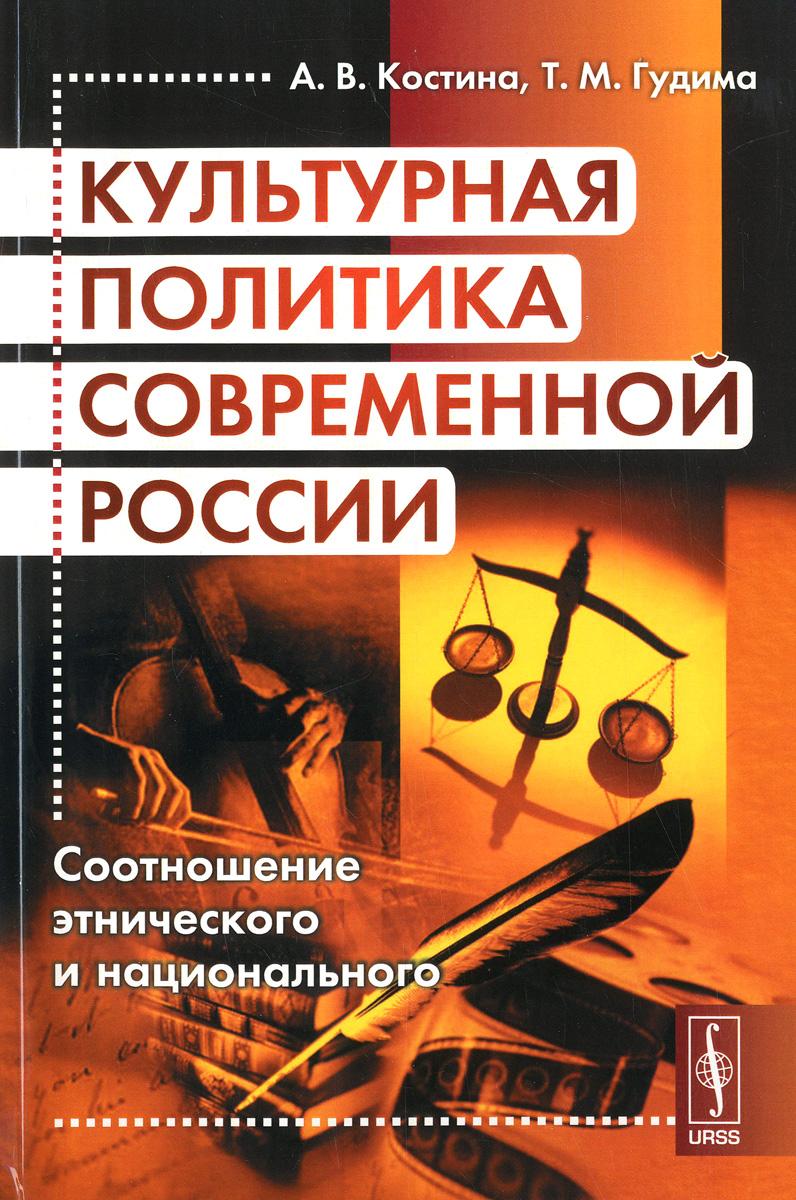 Культурная политика современной России. Соотношение этнического и национального